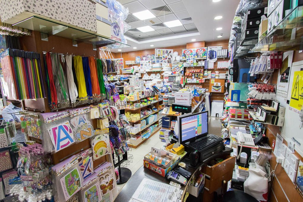 Al furqan bookshop umm suqeim dubai aswaaqfo at al furqan bookshop stores in dubai we offer a wide variety of business center services including copy center facilities printing services reheart Image collections