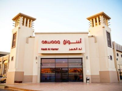 aswaaq Nad Al Hamar Community Mall